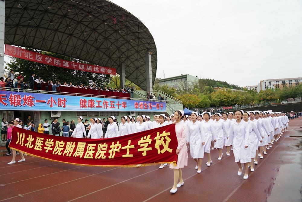 我校学生参加川北医学院第十四届运动会3.jpg