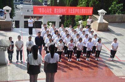 """学校举办""""青春心向党·建功新时代""""特别主题团日活动"""