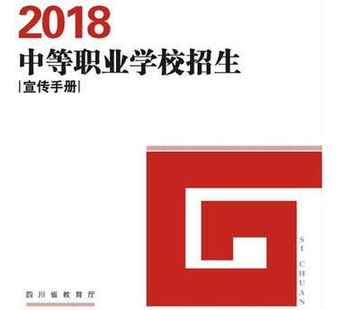 2018年中等职业技术学校宣传手册